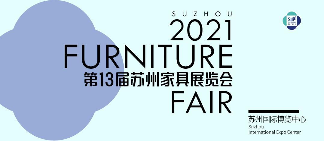 展期發布,5大要點解讀2021第13屆蘇州家具展。