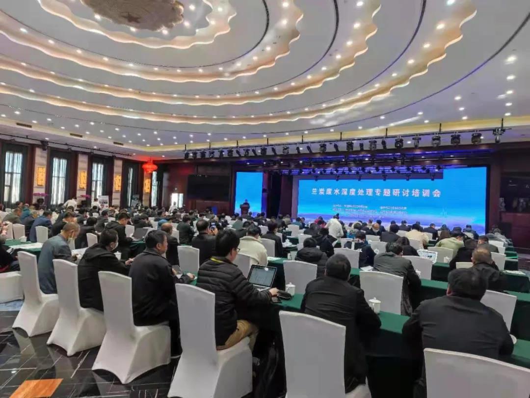 兰炭废水处理技术培训交流会4月17日在榆林召开