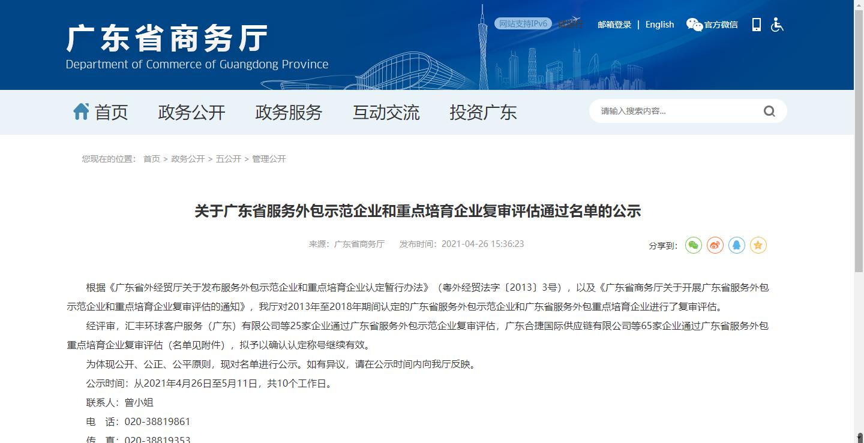 荣誉|联合利丰再获广东省商务厅服务外包重点培育企业