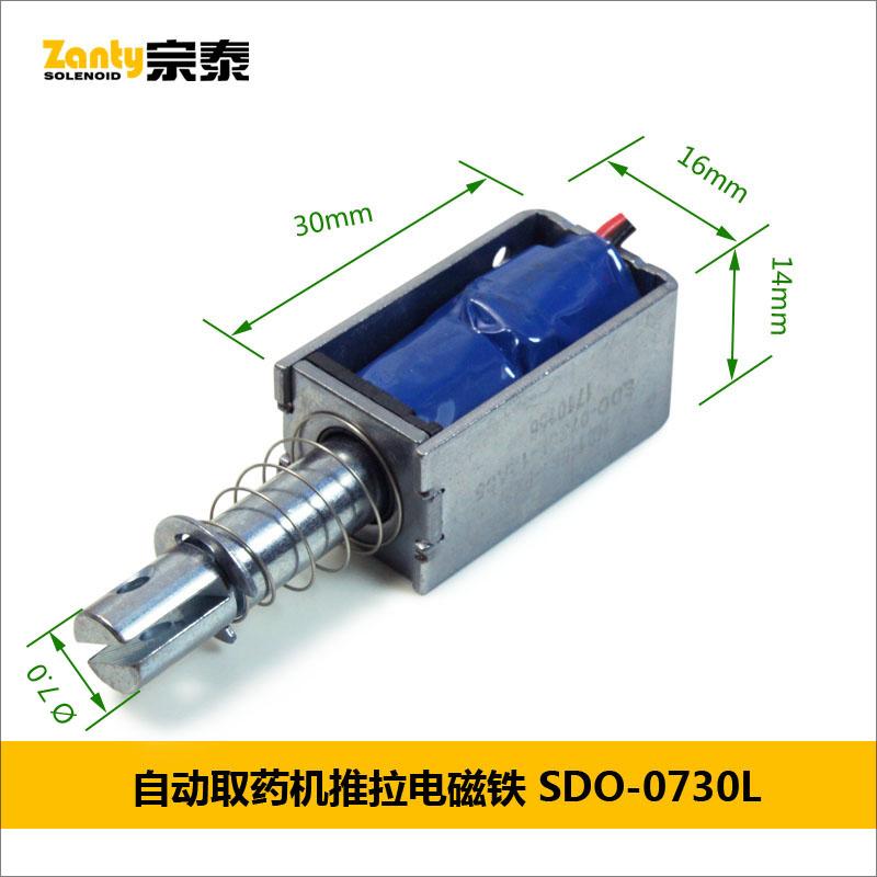 SDO-0730L系列电磁铁 自动取药机小型推拉直动电磁铁螺线管