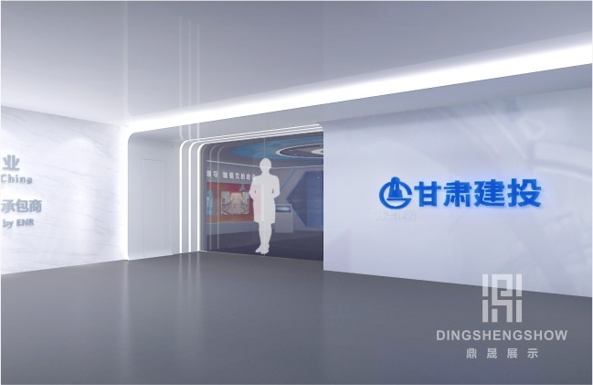 甘肃建投企业展厅