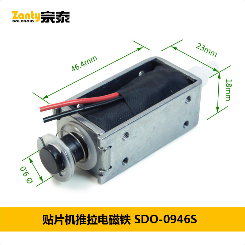 SDO-0946S系列电磁铁 贴片机烧录机工业自动化推拉电磁铁