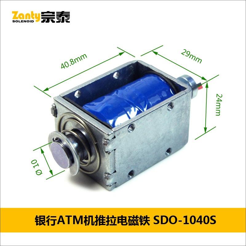 电磁铁SDO-1040S系列 ATM自动柜员机推拉电磁铁Solenoid螺线管