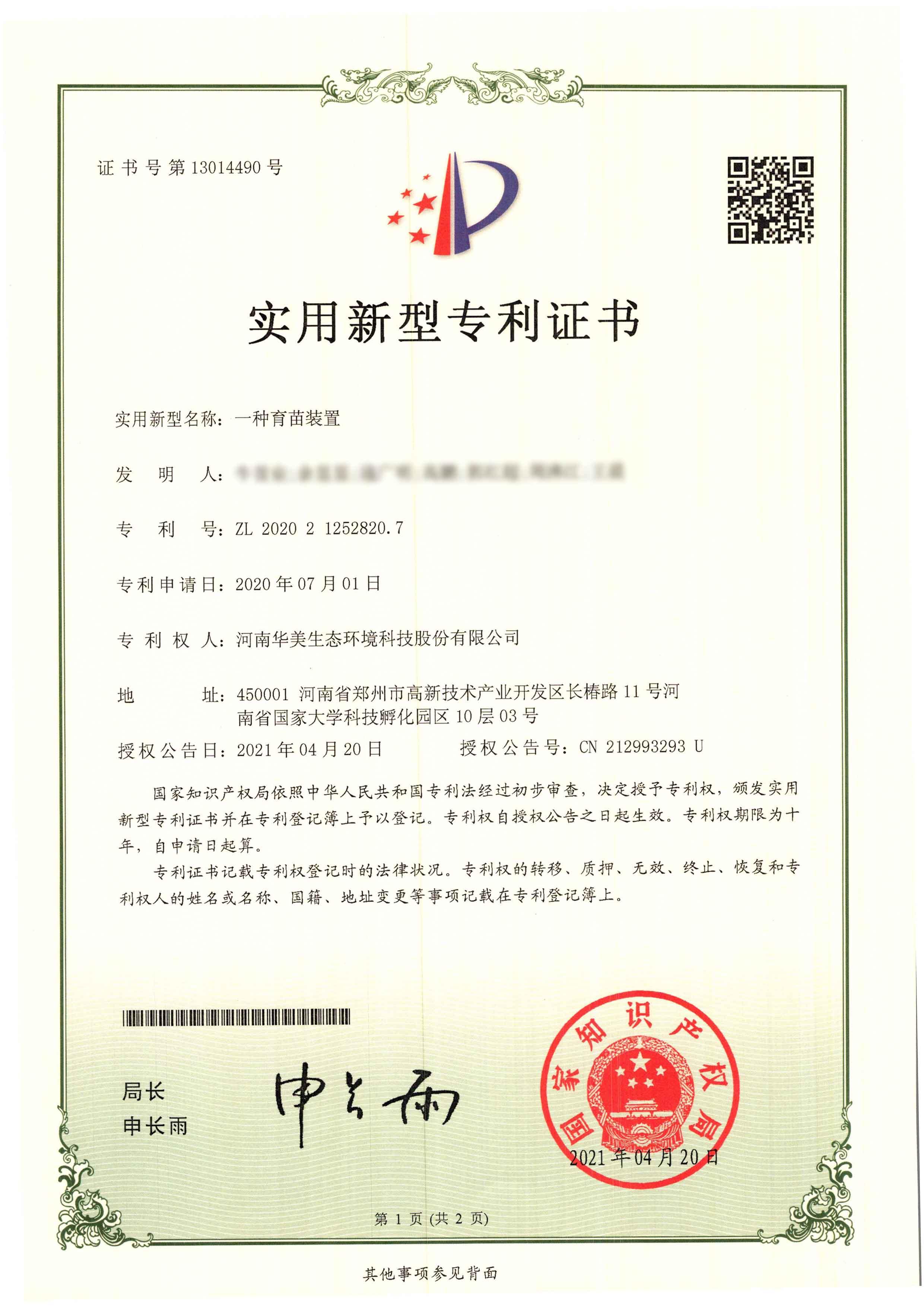 华美生态又获国家专利证书