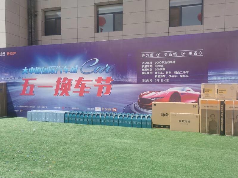 多品牌签约入驻作基础,大中原亚博体彩官网五一换车节再创参展纪录