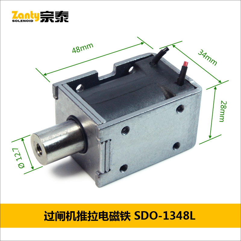 SDO-1348L系列电磁铁 安全门屏蔽门过闸机推拉直动电磁铁螺线管