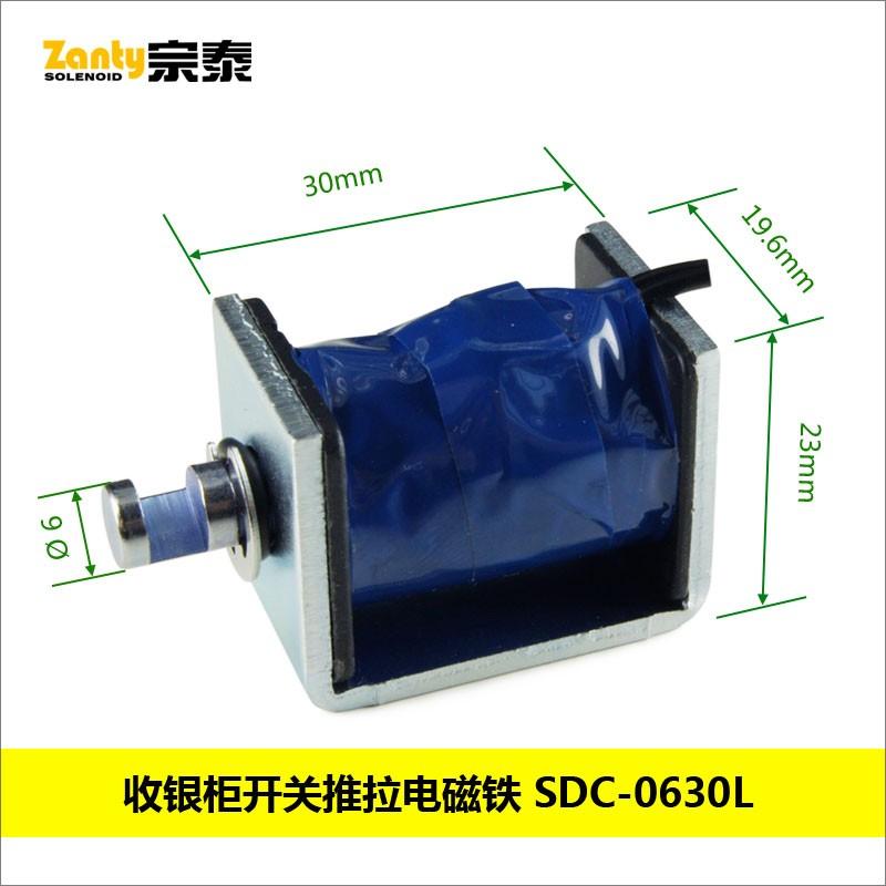 电磁铁SDC-0630L系列 收银箱锁开关用框架式推拉电磁铁