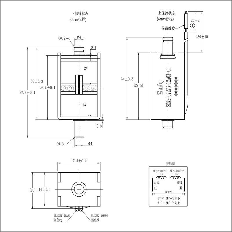 双保持电磁铁SDK2-0727S系列脉冲电磁锁 直流充电枪电子锁