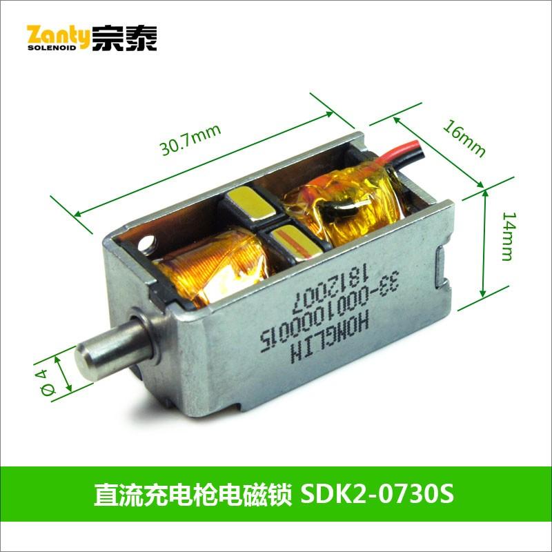 SDK2-0730S双保持电磁铁 新能源汽车直流充电枪电子锁电磁锁