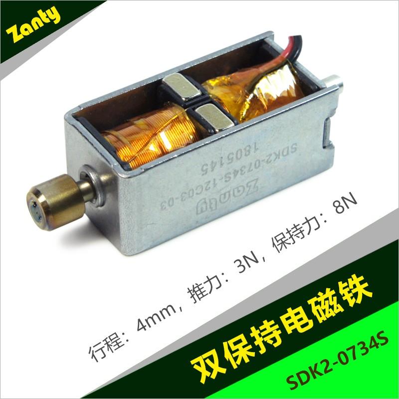 SDK2-0734S双保持电磁铁 直流充电枪电子锁 交流充电插座电磁锁