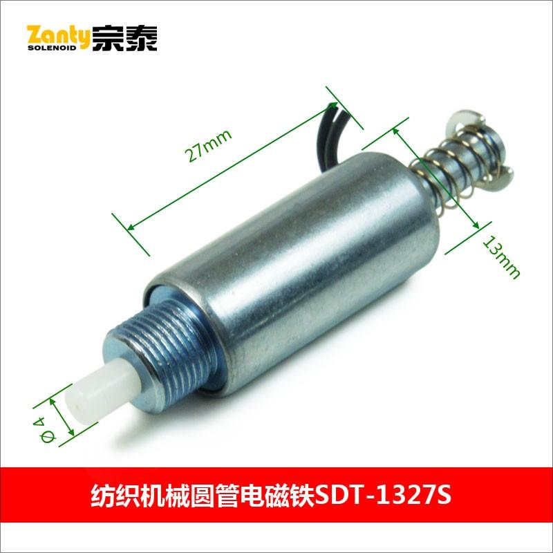 SDT-1327S圆管电磁铁 纺织机绣花机高使用寿命小型推拉电磁铁