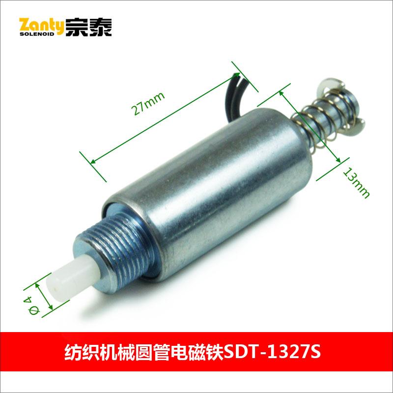 圆管电磁铁SDT-1327S系列