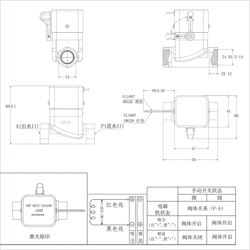 智能电磁水阀SDF-0625系列 智慧物联网APP远程操控安全电磁水阀