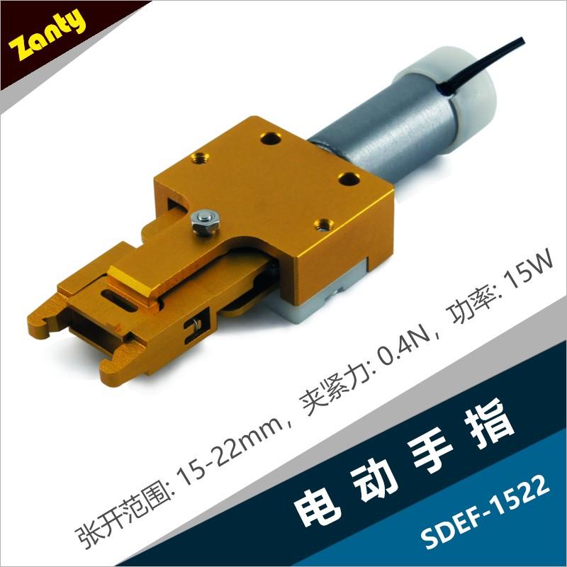 电动手指SDEF-1522电爪 实验室试管抓取电动手指 电动夹爪