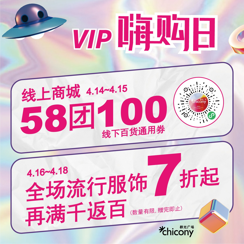 VIP嗨购日