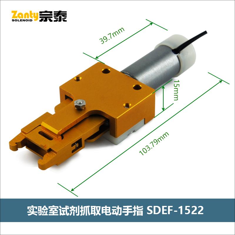 电动手指SDEF-1522系列 实验室试管抓取电动手指 电动夹爪