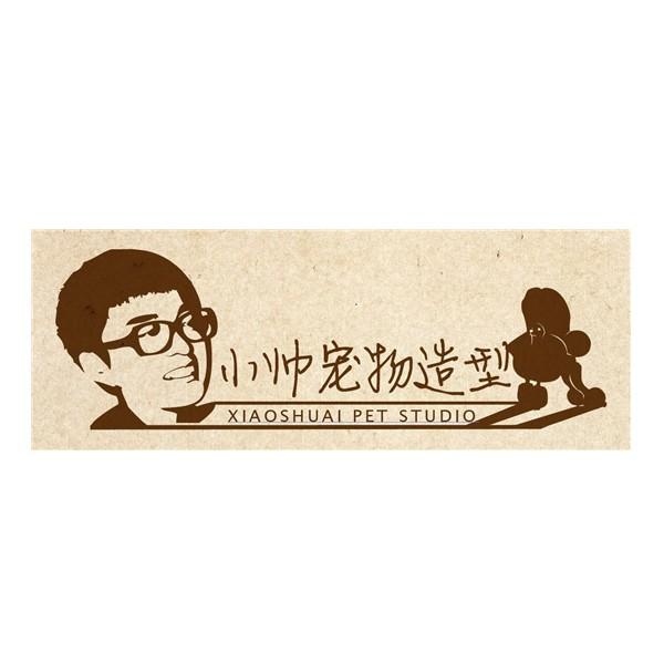 北京小帅宠物美容师培训中心