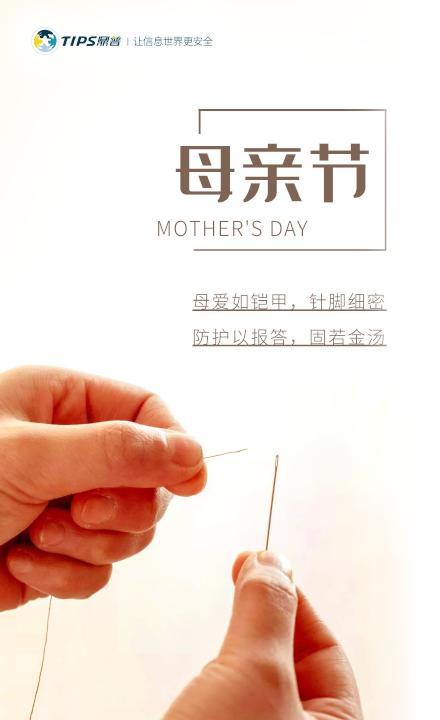 致敬母亲节