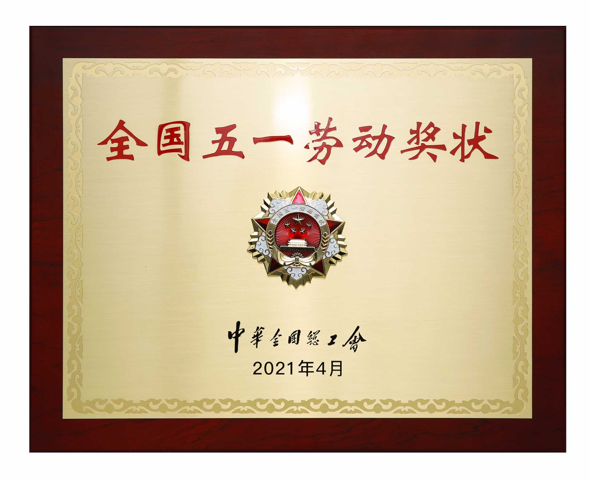 """湘窖酒业荣获""""全国五一劳动奖状""""!"""