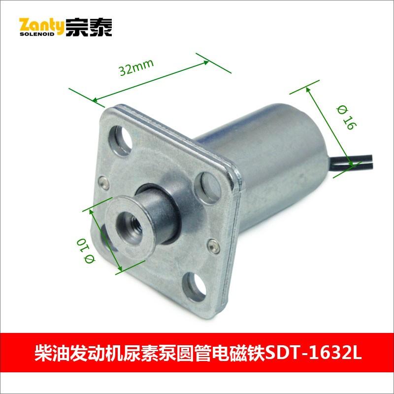 SDT-1632L圆管电磁铁 柴油发电机尿素泵用圆管式推拉电磁铁