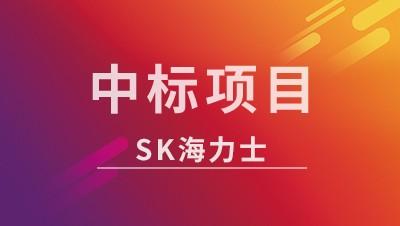 有喜讯丨SK海力士(无锡)半导体销售有限公司项目成功中标