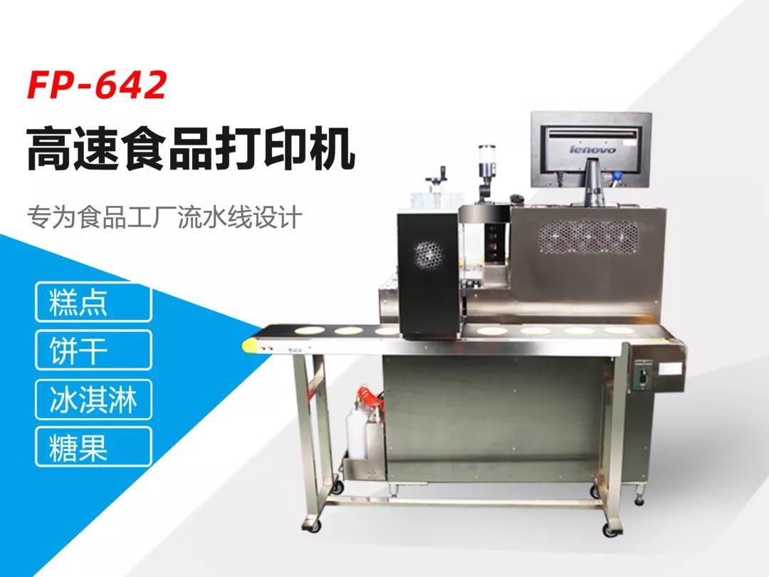 高速食品打印机