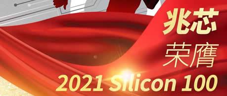 兆芯再度入选2021 Silicon 100榜单