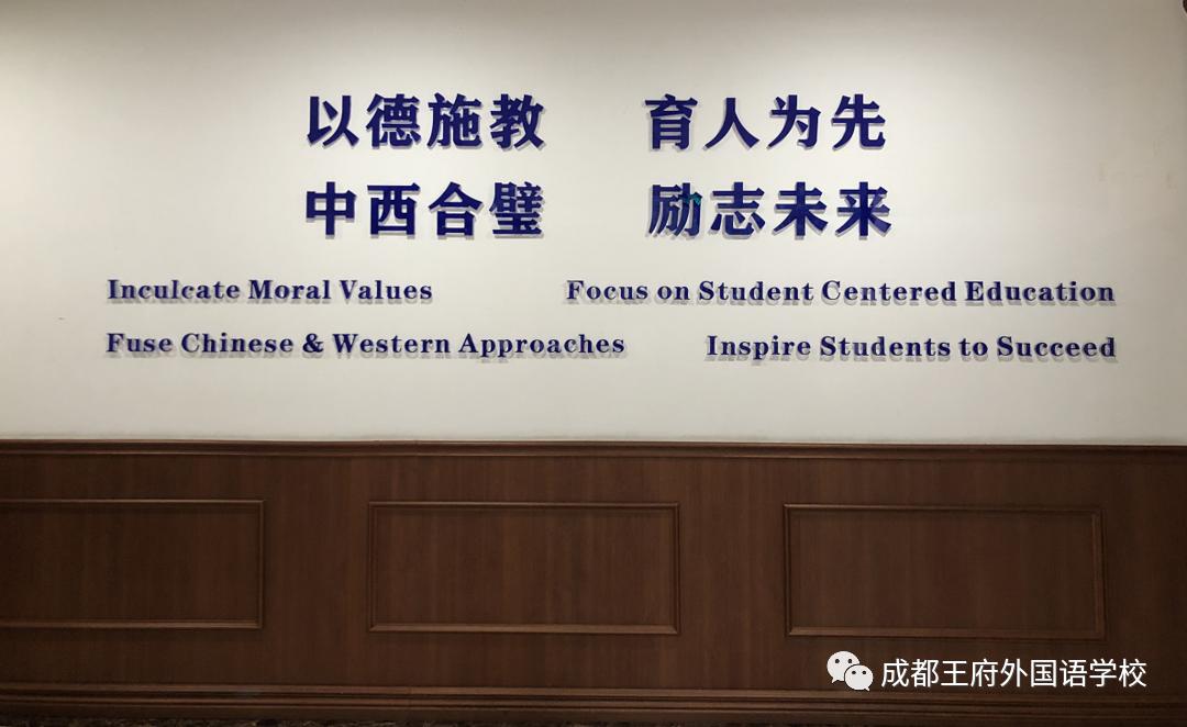 成都王府外国语学校致全体教职工的一封信