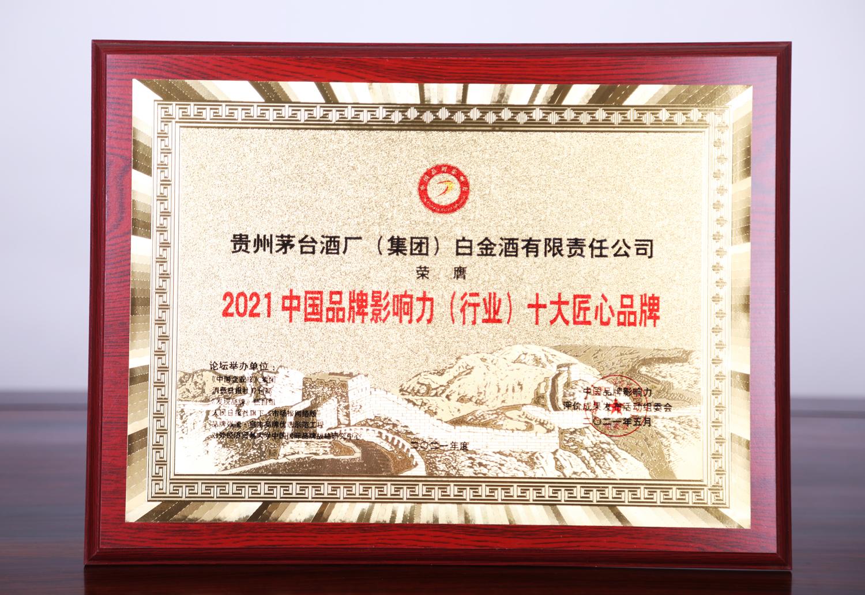 """白金酒榮獲""""2021中國品牌影響力(行業)十大匠心品牌"""""""