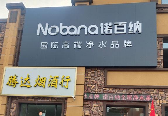 诺百纳运城专卖店