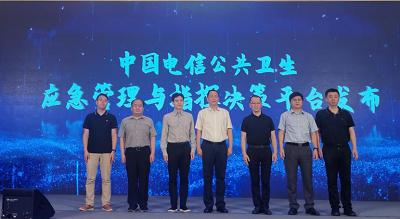 中国电信联合辰安科技发布公共卫生应急管理与指挥决策平台