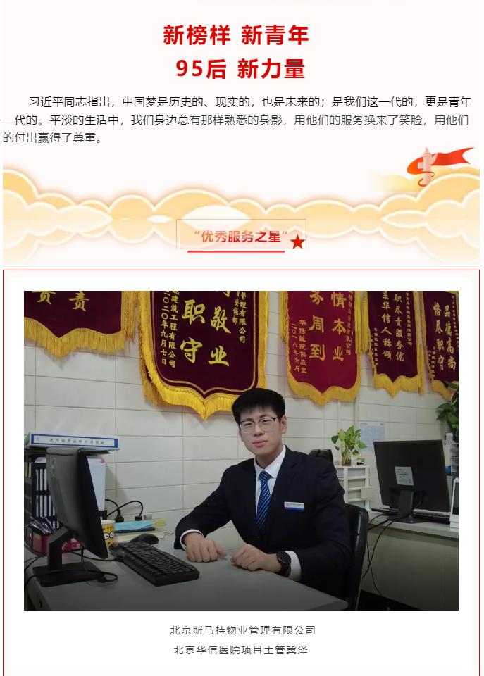 榜樣人物|新榜樣 新青年 95后 新力量—冀澤