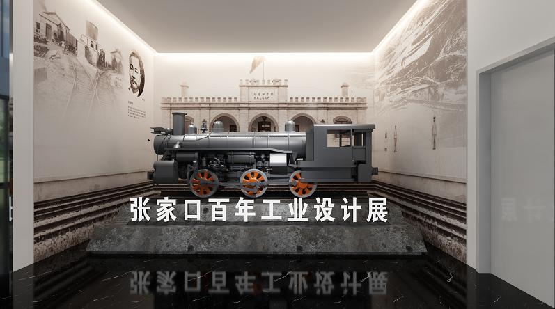 张家口百年工业设计展