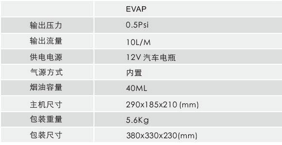 SLD-302 EVAP烟雾检漏仪