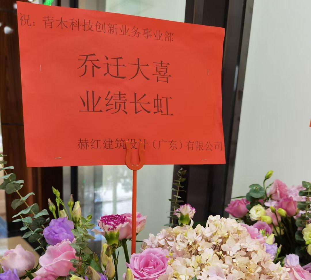 "HTM赫红建筑祝青木科技""乔迁大喜,业绩长虹"""