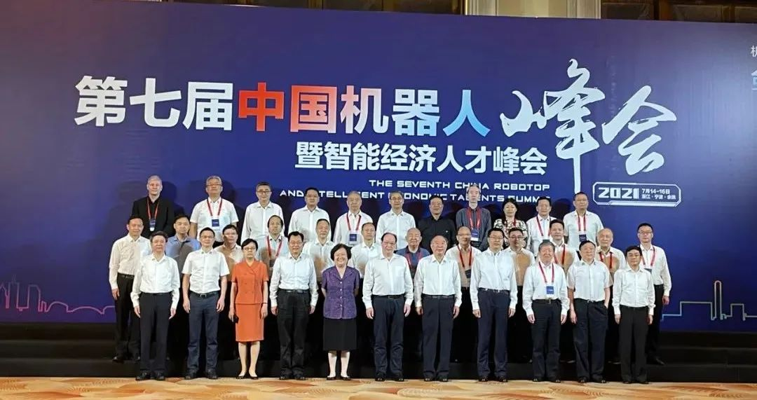第七届中国机器人峰会在宁波余姚举办 启迪控股党委书记李志强应邀出席