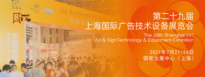 APPP EXPO Shanghai Will Commence during July 21 to to 24