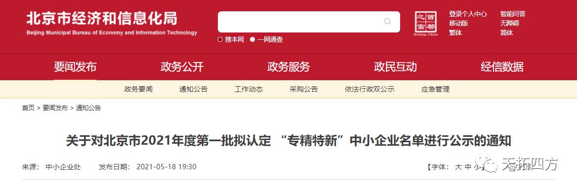 """天拓四方入选北京经济和信息化局《2021年度北京市""""专精特新""""中小企业》名单"""