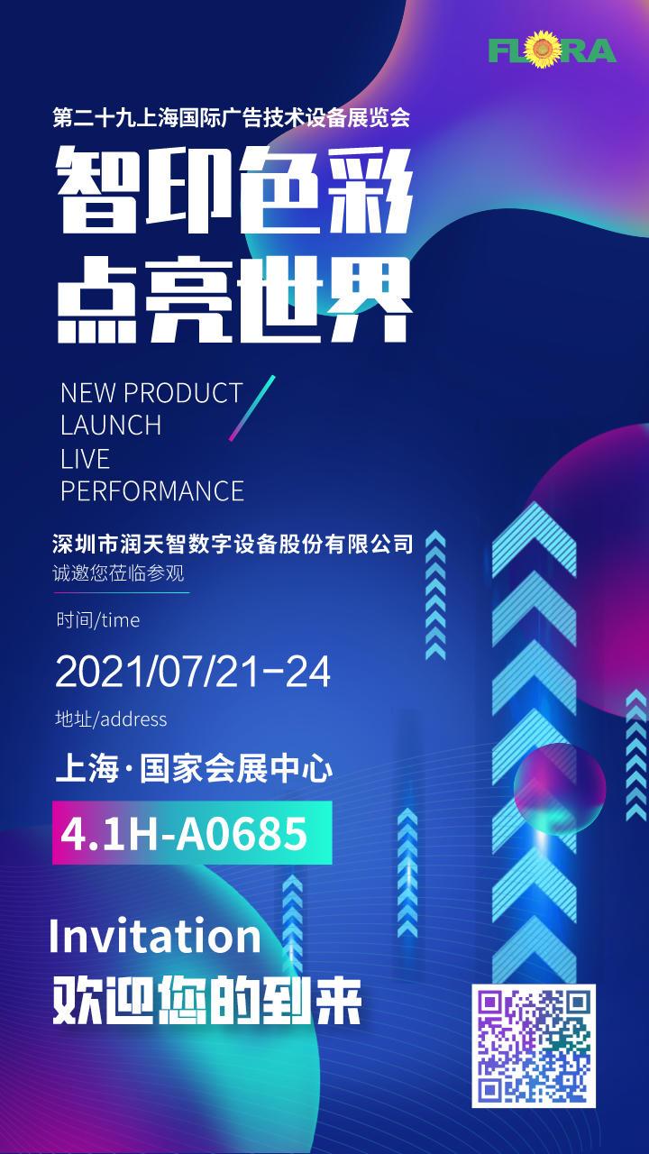 再启征程,相约上海!第二十九上海江苏快三计划软件手机版国际广告技术设备展览会开幕在即!