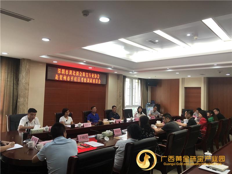 深圳市湖北商会珠宝行业协会一行考察广西黄金珠宝产业园