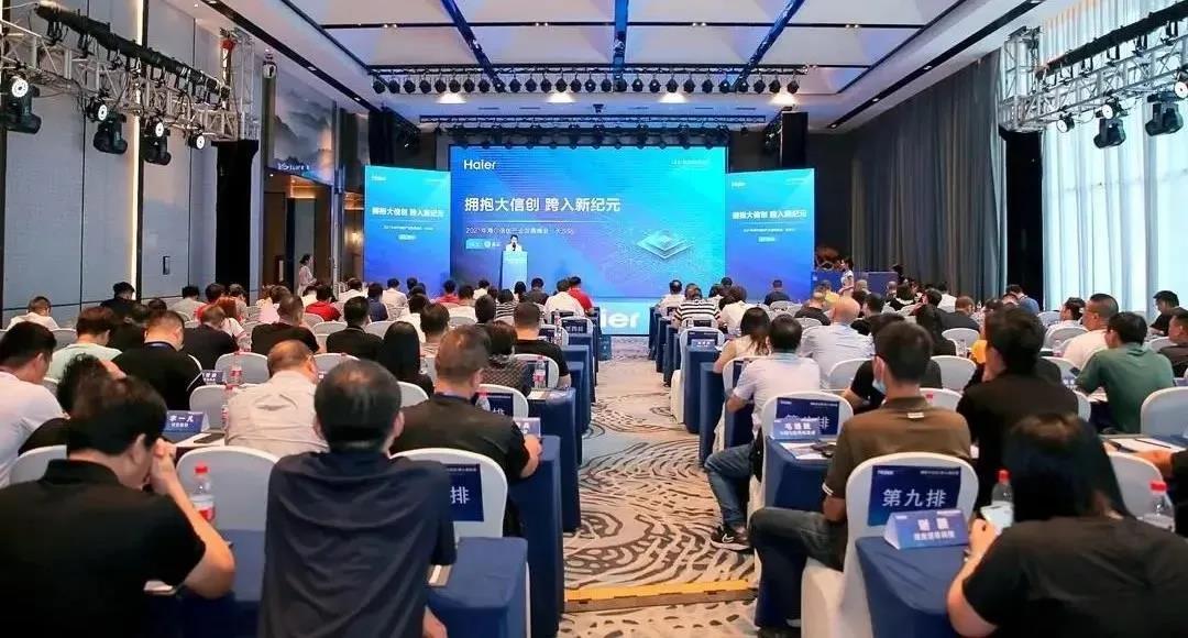 兆芯精彩亮相2021年海尔信创产业发展峰会