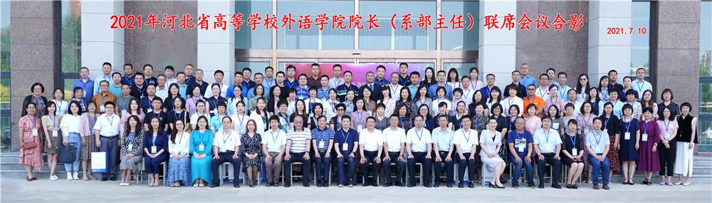 NewClass出席河北省高校外语学院院长(系部主任)联席会议