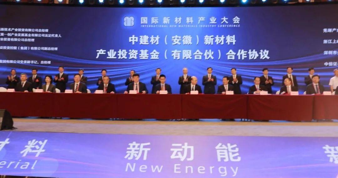 启迪半导体参加安徽国际新材料产业大会并签署项目投资意向协议