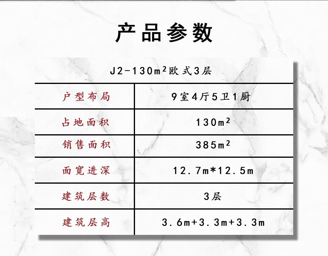 J2 130平3层