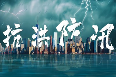 """""""用心""""谱写关爱与坚守 - 国科恒泰启动紧急预案应对郑州暴雨洪灾"""