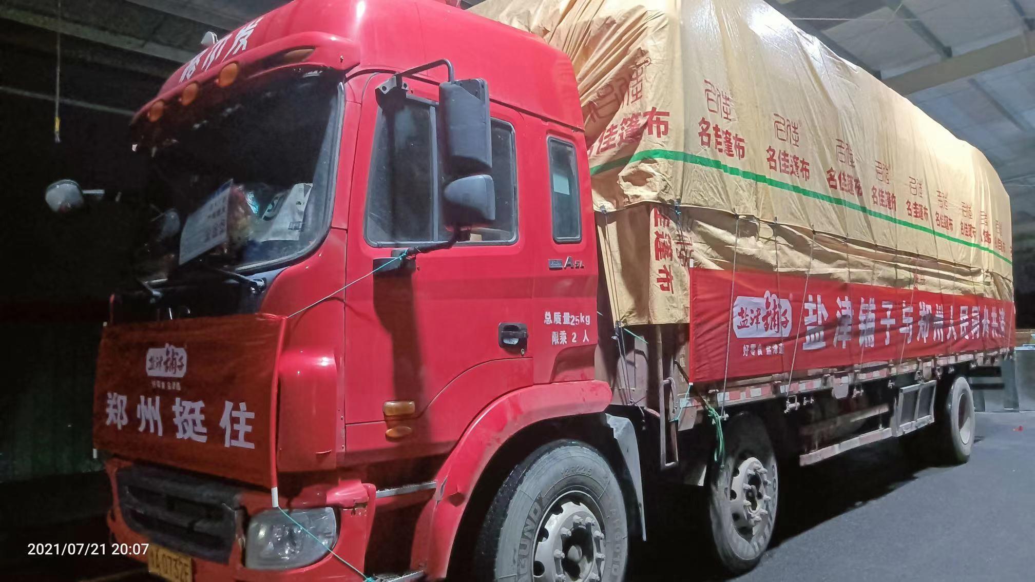 郑州,加油!bob官方网站铺子紧急捐赠第一批物资2500件
