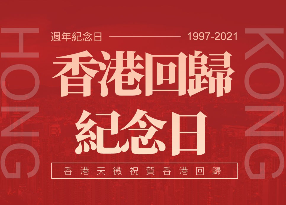 香港天微電子祝賀建党日X香港回歸