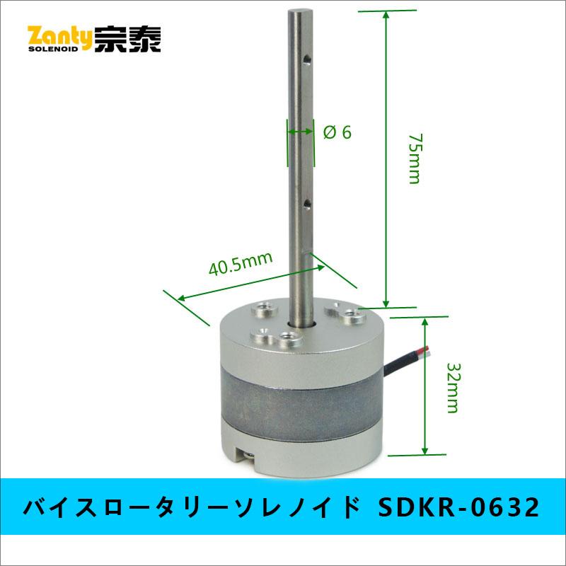 SDKR-0632ロータリーソレノイド ゲーム機や商品の仕分けに使用