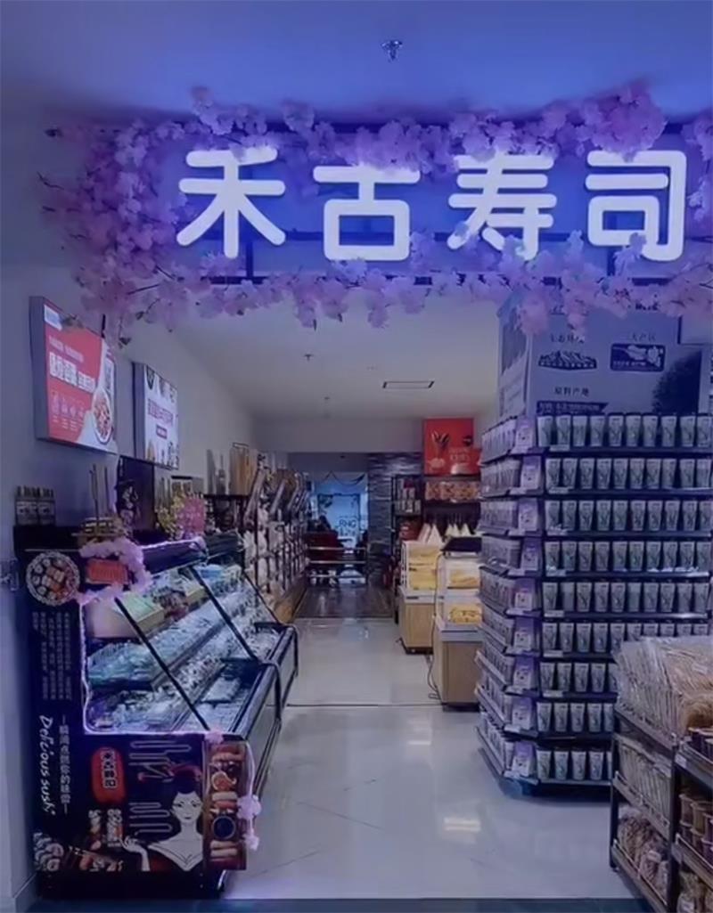 禾古寿司北京华联呼和浩特金宇国际店