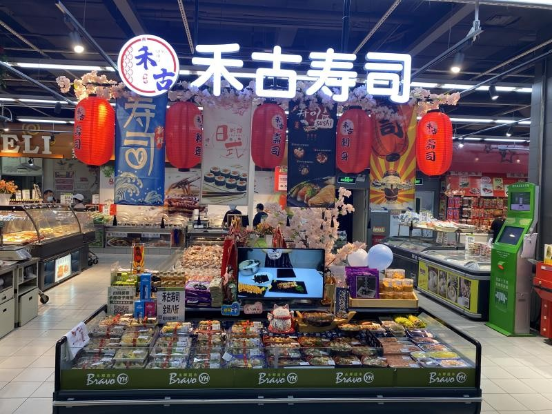 禾古寿司北京永辉店